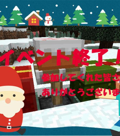 Minecraftクリスマスコンクール2016~成果発表~
